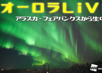 video live aurora boreale fairba 350x250 - Todi, Umbria. Meteo webcam